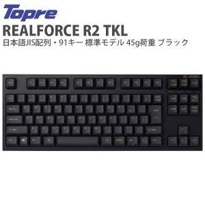 キーボード 東プレ トープレ REALFORCE R2 TKL 日本語JIS配列 91キー 標準モデル 45g荷重 有線キーボード ブラック R2TL-JP4-BK ネコポス不可|ec-kitcut