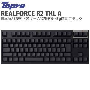 キーボード 東プレ トープレ REALFORCE R2 TKL A 日本語JIS配列 91キー APCモデル 45g荷重 有線キーボード ブラック R2TLA-JP4-BK ネコポス不可|ec-kitcut