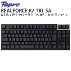 キーボード 東プレ トープレ REALFORCE R2 TKL SA 日本語JIS配列 91キー 静音+APCモデル 30g荷重 有線キーボード ブラック R2TLSA-JP3-BK ネコポス不可|ec-kitcut