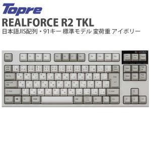 キーボード 東プレ トープレ REALFORCE R2 TKL 日本語JIS配列 91キー 標準モデル 変荷重 有線キーボード アイボリー R2TL-JPV-IV ネコポス不可|ec-kitcut