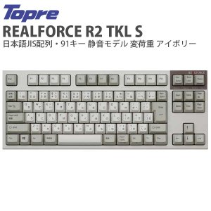 キーボード 東プレ トープレ REALFORCE R2 TKL S 日本語JIS配列 91キー 静音モデル 変荷重 有線キーボード アイボリー R2TLS-JPV-IV ネコポス不可|ec-kitcut