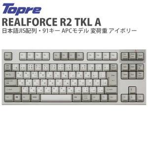 キーボード 東プレ トープレ REALFORCE R2 TKL A 日本語JIS配列 91キー APCモデル 変荷重 有線キーボード アイボリー R2TLA-JPV-IV ネコポス不可|ec-kitcut