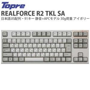 キーボード 東プレ トープレ REALFORCE R2 TKL SA 日本語JIS配列 91キー 静...