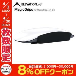 Magic Mouse用グリップ ElevationLab エレベーションラボ MagicGrips Silicone grip for Apple Mouse 1 & 2 Black MG-100 ネコポス可|ec-kitcut