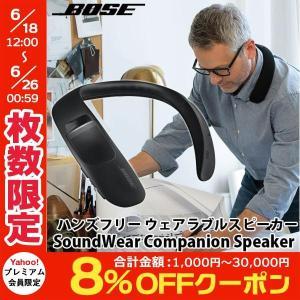 ウェアラブルスピーカー Bluetooth BOSE ボーズ SoundWear Companion...