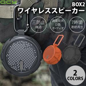 ワイヤレススピーカー QCY BOX2 Bluetooth 防水・防塵 ワイヤレススピーカー  キューシーワイ ネコポス不可 ec-kitcut