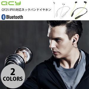 ワイヤレス イヤホン QCY QY25 Bluetooth ワイヤレス ネックバンドイヤホン キューシーワイ ネコポス不可|ec-kitcut