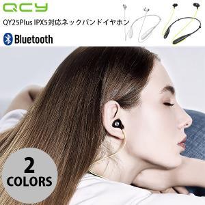 ワイヤレス イヤホン QCY QY25Plus Bluetooth ワイヤレス ネックバンドイヤホン キューシーワイ ネコポス不可|ec-kitcut