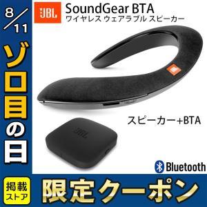 ウェアラブルスピーカー Sound Gear JBL ジェービーエル SoundGear BTA B...