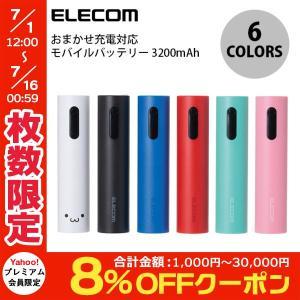 モバイルバッテリー エレコム おまかせ充電対応 モバイルバッテリー 3200mAh  ネコポス不可|ec-kitcut