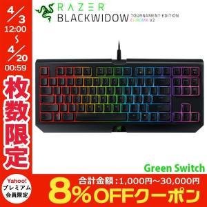 ゲーミングキーボード Razer レーザー BlackWidow Tournament Edition Chroma V2 英語配列 緑軸メカニカル ネコポス不可|ec-kitcut