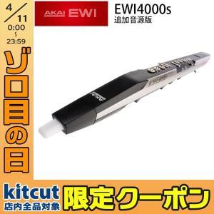AKAI アカイプロフェッショナル EWI4000s 追加音源版 ウインド・シンセサイザー AP-EWI-017 ネコポス不可|ec-kitcut