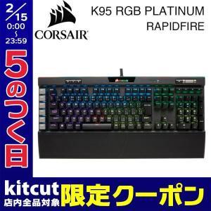 ゲーミングキーボード Corsair コルセア K95 RGB PLATINUM RAPIDFIRE 日本語配列 メカニカル ゲーミングキーボード CH-9127014-JP ネコポス不可|ec-kitcut