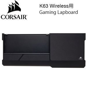 Corsair コルセア K63 Wireless 専用 Gaming Lapboard CH-9510000-WW ネコポス不可|ec-kitcut