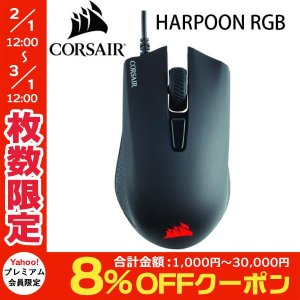 ゲーミングマウス Corsair コルセア HARPOON RGB ゲーミングマウス CH-9301011-AP ネコポス不可|ec-kitcut