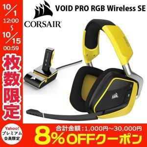 ゲーミングヘッドセット Corsair コルセア VOID PRO RGB Wireless SE 7.1ch ゲーミングヘッドセット イエロー CA-9011150-AP ネコポス不可|ec-kitcut