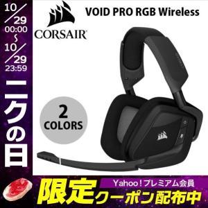 ゲーミングヘッドセット CORSAIR VOID PRO RGB Wireless 7.1ch ゲーミングヘッドセット コルセア ネコポス不可|ec-kitcut