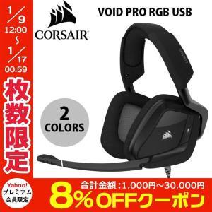ゲーミングヘッドセット CORSAIR VOID PRO RGB USB 7.1ch ゲーミングヘッドセット  コルセア ネコポス不可|ec-kitcut