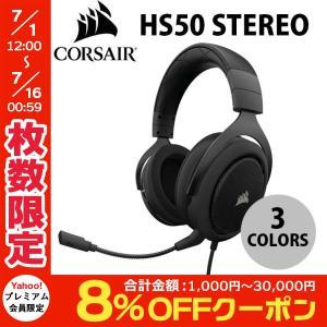 ゲーミングヘッドセット CORSAIR HS50 STEREO ゲーミングヘッドセット コルセア ネコポス不可|ec-kitcut