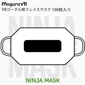Mogura VR モグラブイアール ニンジャマスク VRゴーグル用フェイスマスク 100枚入 NM...