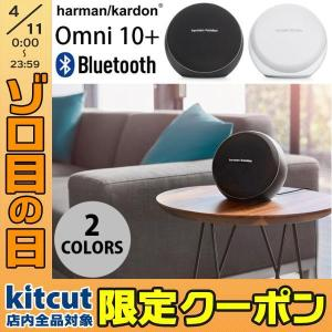 ワイヤレススピーカー harman kardon OMNI 10+ Chromecast built-in搭載 Bluetooth ワイヤレス スピーカー  ハーマンカードン ネコポス不可|ec-kitcut