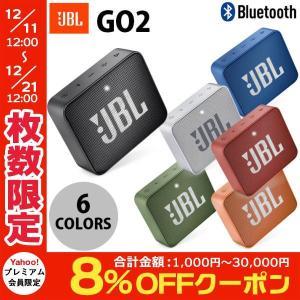 ワイヤレススピーカー JBL GO2 防水対応IPX7 Bluetooth ワイヤレス コンパクト スピーカー ジェービーエル ネコポス不可|ec-kitcut