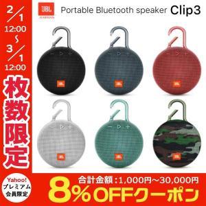 ワイヤレススピーカー JBL CLIP3 防水対応 IPX7 カラビナ付き Bluetooth ワイヤレス スピーカー ジェービーエル ネコポス不可|ec-kitcut