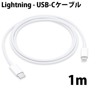 USB-C Lightningケーブル Apple アップル Lightning - USB-Cケーブル 1m MQGJ2FE/A ネコポス可 Apple 純正|ec-kitcut