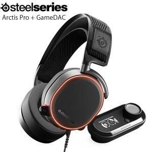 ゲーミングヘッドセット SteelSeries スティールシリーズ Arctis Pro + Game DAC ハイレゾ対応 有線 ゲーミングヘッドセット ブラック 61453 ネコポス不可|ec-kitcut