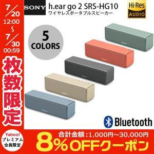 ワイヤレススピーカー SONY h.ear go 2 SRS-HG10 ハイレゾ対応 Bluetooth ワイヤレス ポータブルスピーカー  ソニー ネコポス不可|ec-kitcut