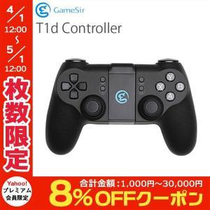 ドローン GameSir ゲームサー T1d controller RyzeTech Tello対応 スマートフォン用コントローラー TELRC ネコポス不可|ec-kitcut