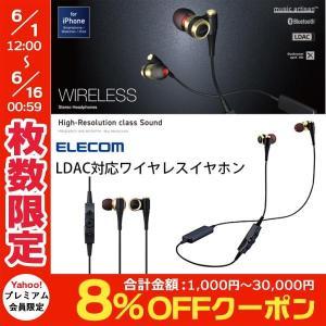 ワイヤレス イヤホン エレコム ELECOM LDAC対応 Bluetooth ワイヤレスヘッドホン LBT-HPC1000MPGD ネコポス不可|ec-kitcut