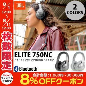 ワイヤレス ヘッドホン JBL EVEREST ELITE 750NC ノイズキャンセリング機能搭載 Bluetooth ワイヤレス ヘッドホン ジェービーエル ネコポス不可|ec-kitcut
