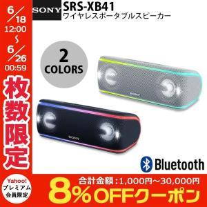 ワイヤレススピーカー SONY SRS-XB41 Bluetooth ワイヤレス 防水・防塵・防錆 ポータブルスピーカー ソニー ネコポス不可|ec-kitcut