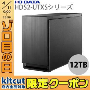 外付けHDD IO Data アイオデータ USB 3.1 Gen 1 eSATA 対応 2ドライブ搭載 外付ハードディスクRAIDモデル 12TB HDS2-UTXS12 ネコポス不可|ec-kitcut