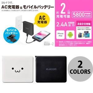 モバイルバッテリー エレコム AC充電器一体型モバイルバッテリー おまかせ充電対応 5800mAh 2.4A  ネコポス不可|ec-kitcut