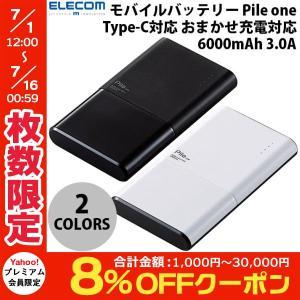 モバイルバッテリー エレコム モバイルバッテリー Pile one Type-C対応 おまかせ充電対応 6000mAh 3.0A  ネコポス不可|ec-kitcut
