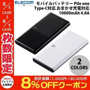 モバイルバッテリー エレコム モバイルバッテリー Pile one Type-C対応 おまかせ充電対応 10000mAh 4.8A  ネコポス不可|ec-kitcut