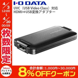 IO Data アイオデータ UVC USB Video Class 対応 HDMI⇒USB変換アダプター GV-HUVC ネコポス不可|ec-kitcut