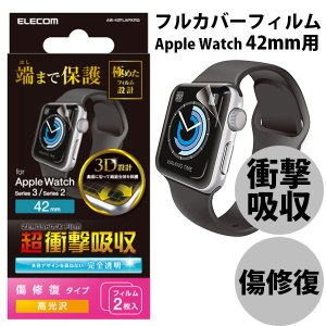 Apple watch フィルム エレコム ELECOM Apple Watch 42mm Series 2 / 3 フルカバーフィルム 衝撃吸収 透明 傷リペア AW-42FLAPKRG ネコポス可 ec-kitcut