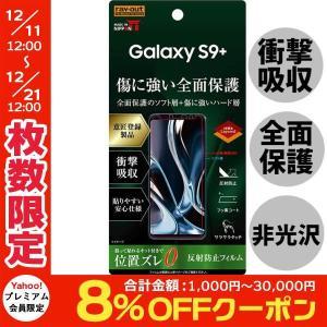 [バーコード] 4562357028480 [型番] RT-GS9PFT/NPUH Galaxy S...