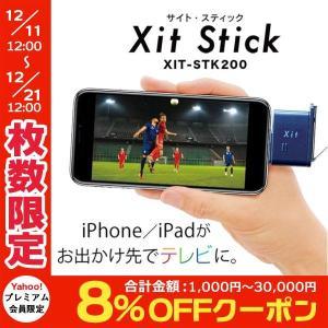 iPhone iPad用 TVチューナー Pixela ピクセラ Xit Stick Lightning接続 iOS向けフルセグ / ワンセグ対応 テレビチューナー XIT-STK200 ネコポス不可|ec-kitcut