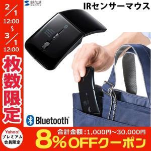 ワイヤレスマウス Bluetooth SANWA サンワサプライ Bluetooth IRセンサーマウス MA-BTIR116BK ネコポス送料無料|ec-kitcut