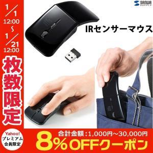 ワイヤレスマウス SANWA サンワサプライ ワイヤレス IRセンサーマウス MA-WIR117BK ネコポス送料無料|ec-kitcut