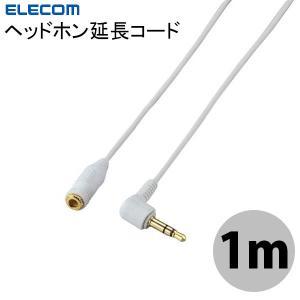 オーディオケーブル エレコム ELECOM ヘッドホン延長ケーブル 1m ホワイト EHP-CT23G/10WH ネコポス不可|ec-kitcut