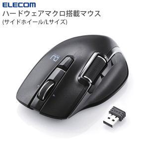 ワイヤレスマウス エレコム ELECOM ハードウェアマクロ搭載 ワイヤレスマウス サイドホイール/Lサイズ ブラック M-DWL01DBBK ネコポス不可|ec-kitcut