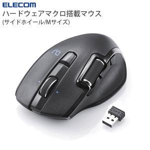 ワイヤレスマウス エレコム ELECOM ハードウェアマクロ搭載 ワイヤレスマウス サイドホイール/Mサイズ ブラック M-DWM01DBBK ネコポス不可 ec-kitcut