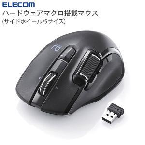ワイヤレスマウス エレコム ELECOM ハードウェアマクロ搭載 ワイヤレスマウス サイドホイール/Sサイズ ブラック M-DWS01DBBK ネコポス不可 ec-kitcut