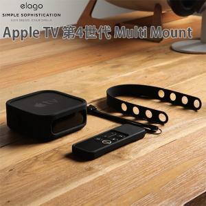 ケース elago エラゴ Apple TV 第4世代 Multi Mount Black EL_ATVHGSCMM_BK ネコポス不可|ec-kitcut