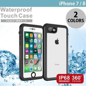 iPhone8 / iPhone7 防水ケース Pyskon iPhone 8 / 7 WATERPROOF TOUGH CASE 耐衝撃 IP68防水ケース パイスコン ネコポス送料無料 全面保護 360度フルカバー ec-kitcut